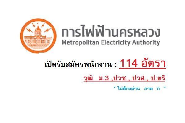 ( ไม่ต้องผ่าน ภาค ก ) วุฒิ ม.3 ,ปวช., ปวส., ป.ตรี การไฟฟ้านครหลวง รับสมัครสอบเพื่อบรรจุเป็นพนักงาน