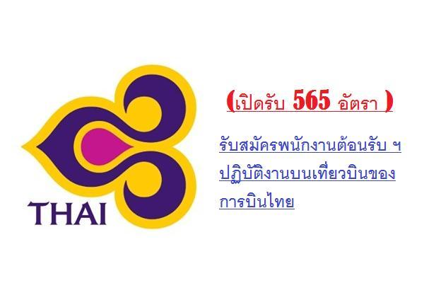 ( รับสมัคร 565 อัตรา ) การบินไทย  รับสมัครพนักงานต้อนรับ ฯ ปฏิบัติงานบนเที่ยวบินของการบินไทย