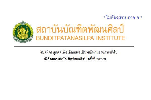 ( 13,800 -21,000 บาท ) สถาบันบัณฑิตพัฒนศิลป์ รับสมัครบุคคลเพื่อเลือกสรรเป็นพนักงานราชการทั่วไป  2/2559