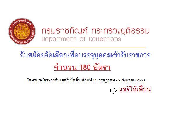( รับเยอะ 180 อัตรา ) กรมราชทัณฑ์ เปิดสอบบรรจุข้าราชการ สมัครทาง Internet ถึง 2 ส.ค. 59