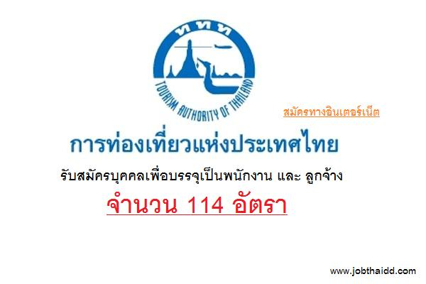 ( รับเยอะ 114 อัตรา ) การท่องเที่ยวแห่งประเทศไทย รับสมัครบุคคลเพื่อบรรจุเป็นพนักงาน และ ลูกจ้าง Internet