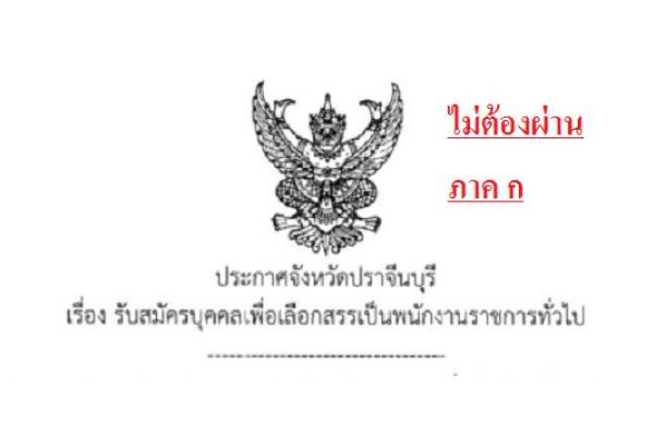 *ไม่ต้องผ่าน ภาค ก * สสจ.ปราจีนบุรี รับสมัครบุคคลเพื่อเลือกสรรเป็นพนักงานราชการทั่วไป
