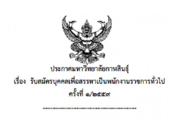 (เงินเดือน 18,000 บาท ) มหาวิทยาลัยกาฬสินธุ์ รับสมัครบุคคลเพื่อสรรหาเป็นพนักงานราชการทั่วไป ครั้งที่ 1/2559