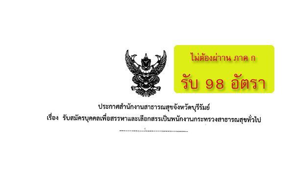 ไม่ต้องผ่าาน ภาค ก (( 98 อัตรา )) สสจ.บุรีรัมย์ รับสมัครพนักงานกระทรวงสาธารณสุข ทั่วไป ปี 2559
