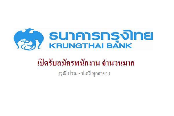 ( วุฒิ ปวส - ป.ตรี ทุกสาขา) ธ.กรุงไทย เปิดรับสมัครพนักงาน หลายอัตรา สมัครได้ตั้งแต่บัดนี้