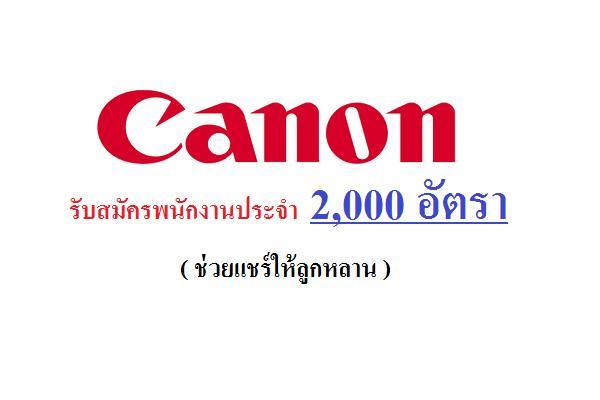( แชร์ให้ลูกหลาน ) Canom รับสมัครพนักงานประจำ  2,000 อัตรา