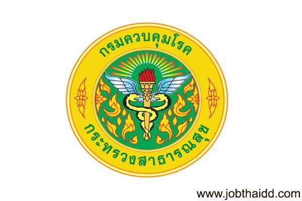 สำนักงานป้องกันควบคุมโรคที่ 6 จังหวัดชลบุรี รับสมัครบุคคลเพื่อเลือกสรรเป็นพนักงานราชการทั่วไป