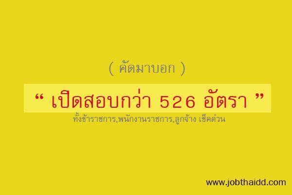 ( คัดมาบอก ) เปิดสอบกว่า 526 อัตรา ทั้งข้าราชการ,พนักงานราชการ,ลูกจ้าง เช็คด่วน