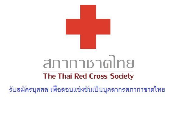 สภากาชาดไทย รับสมัครบุคคล เพื่อสอบแข่งขันเป็นบุคลากรสภากาชาดไทย