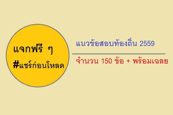 ฟรี แนวข้อสอบท้องถิ่น 2559 จำนวน 150 ข้อ + พร้อมเฉลย