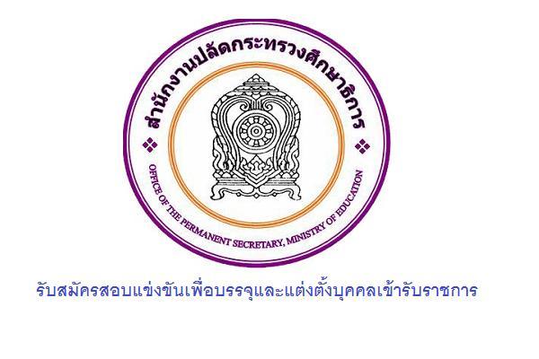 สำนักงานปลัดกระทรวงศึกษาธิการ รับสมัครสอบแข่งขันเพื่อบรรจุและแต่งตั้งบุคคลเข้ารับราชการ - 23 ก.ย. 59