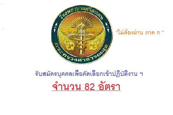 ( รับสมัคร 82 อัตรา ) รพ.ศรีสะเกษ รับสมัครบุคคลเพื่อคัดเลือกเข้าปฏิบัติงาน ฯ  1 - 9 ก.ย. 59