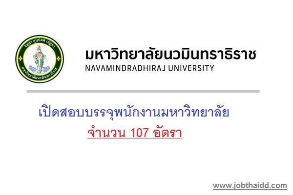 วุฒิป.ตรีทุกสาขา รับสมัคร 107อัตรา ม.นวมินทราธิราช เปิดสอบบรรจุพนักงานมหาวิทยาลัย