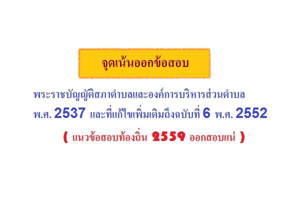(จุดเน้น)พระราชบัญญัติสภาตำบลและองค์การบริหารส่วนตำบล พ.ศ. 2537 และที่แก้ไขเพิ่มเติมถึงฉบับที่ 6 พ.ศ 2552