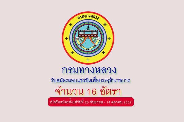 (วุฒิ ปวส. - ป.ตรี) กรมทางหลวง รับสมัครสอบแข่งขันเพื่อบรรจุข้าราชการ 16 อัตรา รับสมัครถึง 14 ตุลาคม 2559