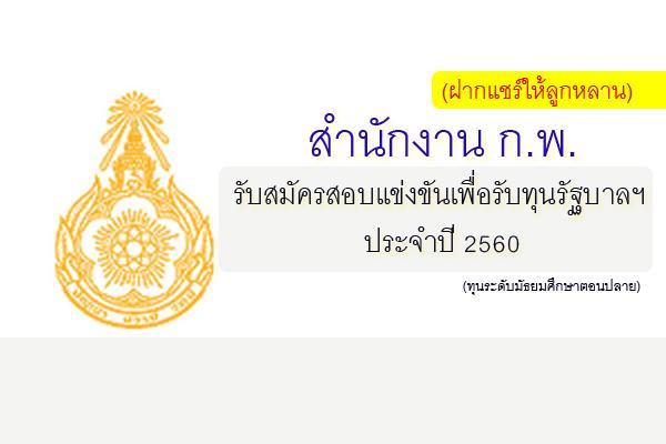 (ฝากแชร์ให้ลูกหลาน) สำนักงาน ก.พ. รับสมัครสอบแข่งขันเพื่อรับทุนรัฐบาลฯ ประจำปี 2560