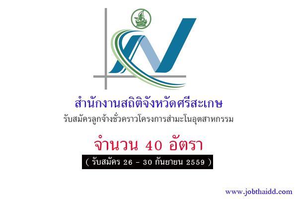 รับ 40 อัตรา สำนักงานสถิติจังหวัดศรีสะเกษ รับสมัครลูกจ้างชั่วคราวโครงการสำมะโนอุตสาหกรรม พ.ศ. 2560