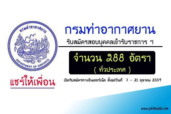 กรมท่าอากาศยาน รับสมัครสอบบุคคลเข้ารับราชการเป็นลูกจ้างชั่วคราว ตำแหน่งต่างๆ 288 อัตรา