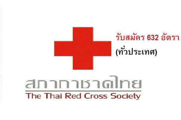 (ทั่วประเทศ 632 อัตรา ) สำนักงานบริหารกิจการเหล่ากาชาดสภากาชาดไทย ฯ รับสมัครเจ้าหน้าที่ปฏิบัติงาน