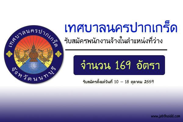 (รับเยอะ 169 อัตรา ) เทศบาลนครปากเกร็ด รับสมัครพนักงานจ้างในตำแหน่งที่ว่าง รับสมัคร 10 - 18 ตุลาคม 2559