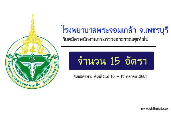 โรงพยาบาลพระจอมเกล้า จังหวัดเพชรบุรี  รับสมัครพนักงานกระทรวงสาธารณสุขทั่วไป  15 อัตรา