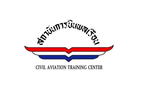 สถาบันการบินพลเรือน รับสมัครพนักงาน 12 อัตรา