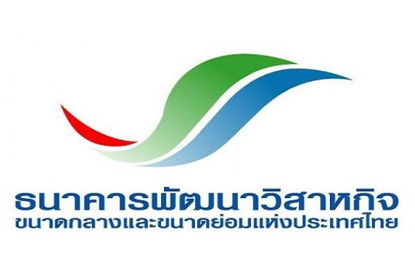 ธนาคารพัฒนาวิสาหกิจขนาดกลางและขนาดย่อมแห่งประเทศไทย  รับสมัครเจ้าหน้าที่ 8 อัตรา