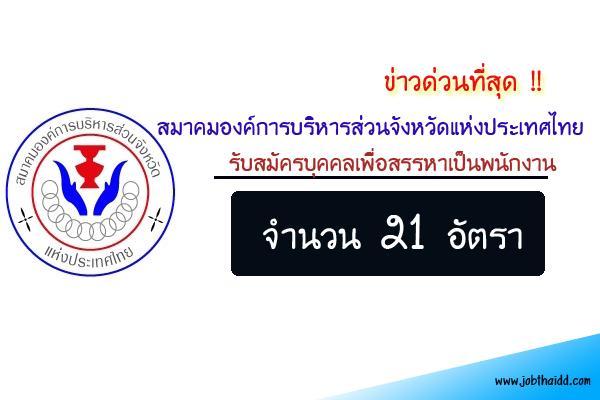สมาคมองค์การบริหารส่วนจังหวัดแห่งประเทศไทย รับสมัครพนักงาน 21 อัตรา