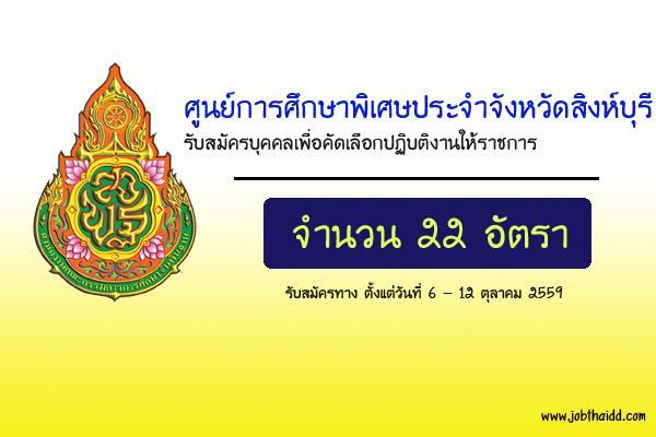 ศูนย์การศึกษาพิเศษประจำจังหวัดสิงห์บุรี รับสมัครบุคคลเพื่อคัดเลือกปฏิบติงานให้ราชการ 22 อัตรา