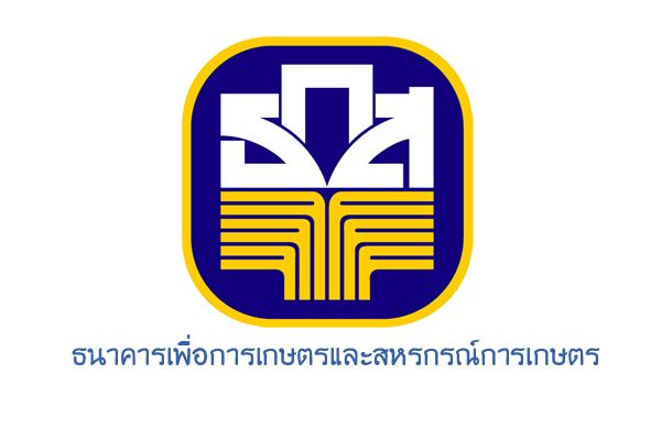 ธ.ก.ส. สำนักงานจังหวัดบุรีรัมย์ ประสงค์จะรับสมัครสอบคัดเลือกลูกจ้าง 4 อัตรา