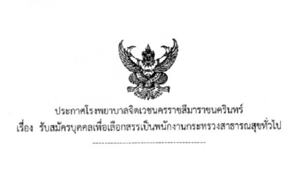 โรงพยาบาลจิตเวชนครราชสีมาราชนครินทร์ รับสมัครพนักงานกระทรวงสาธารณสุขทั่วไป 9 อัตรา