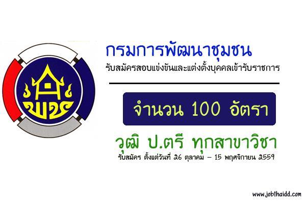 วุฒิ ป.ตรี ทุกสาขา ( 100 อัตรา ) กรมการพัฒนาชุมชน เปิดสอบบรรจุข้าราชการ