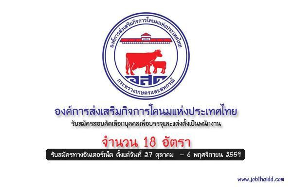 องค์การส่งเสริมกิจการโคนมแห่งประเทศไทย รับสมัครเพื่อบรรจุเป็นพนักงาน 18 อัตรา