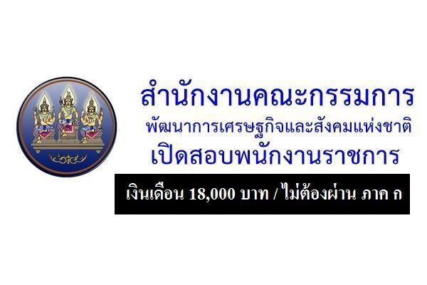 (เงินเดือน 18,000 บาท ) สำนักงานคณะกรรมการพัฒนาการเศรษฐกิจและสังคมแห่งชาติ  รับสมัครพนักงานราชการทั่วไป 5 อั