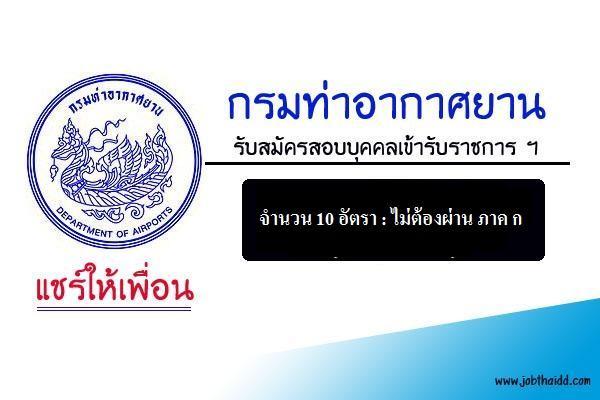 กรมท่าอากาศยาน(ส่วนกลาง) รับสมัครเพื่อบรรจุข้าราชการ ฯ  10 อัตรา