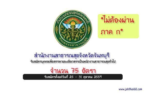 (ไม่ต้องผ่าน ภาค ก ) สำนักงานสาธารณสุขจังหวัดจันทบุรี รับสมัครพนักงานสาธารณสุขทั่วไป 75 อัตรา