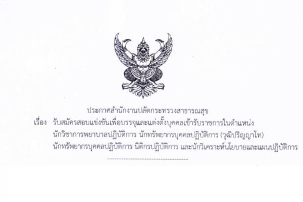 (รับสมัคร 15,000 - 19,250 บาท) สำนักงานปลัดกระทรวงสาธารณสุข เปิดสอบบรรจุข้าราชการ