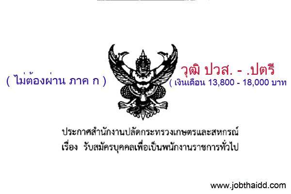 สำนักงานปลัดกระทรวงเกษตรและสหกรณ์  รับสมัครพนักงานราชการทั่วไป เปิดรับ 7 - 15 พ.ย. 59