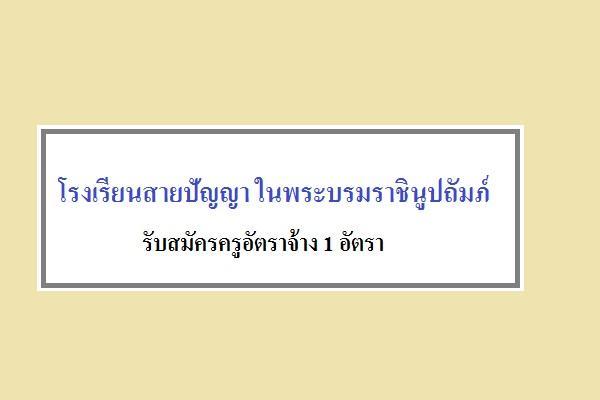 โรงเรียนสายปัญญา ในพระบรมราชินูปถัมภ์ รับสมัครครูอัตราจ้าง 1 อัตรา รับสมัคร - 11 พ.ย. 59