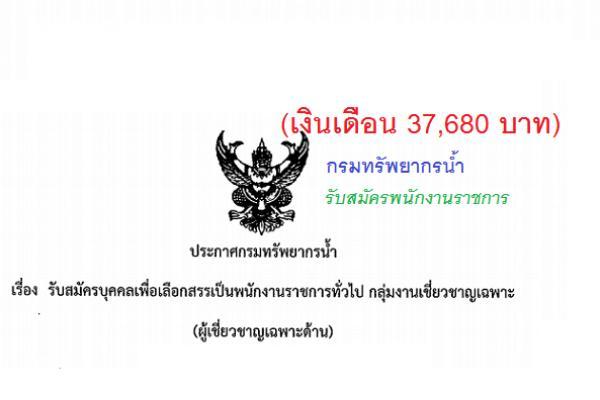 (เงินเดือน 37,680 บาท) กรมทรัพยากรน้ำ รับสมัครพนักงานราชการ เปิดรับ 16 - 22 พ.ย. 59