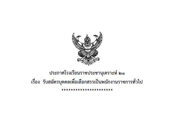 (เงินเดือน 18,000 บาท) โรงเรียนราชประชานุเคราะห์ 21 (แม่ฮ่องสอน) รับสมัครพนักงานราชการ กลุ่มวิชาเอกคณิตศาสตร