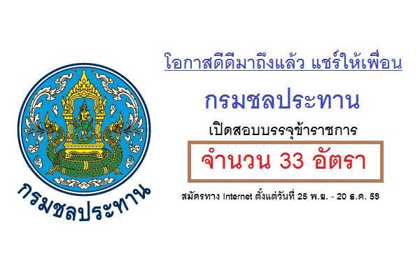 (รับเยอะ 33 อัตรา ) กรมชลประทาน เปิดสอบบรรจุข้าราชการ สมัครทาง Internet ตั้งแต่วันที่ 25 พ.ย. - 20 ธ.ค. 59