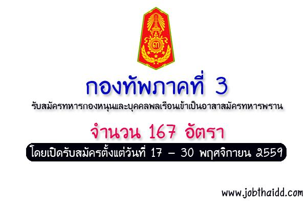 กองทัพภาคที่ 3 รับสมัครทหารกองหนุนและบุคคลพลเรือนเข้าเป็นอาสาสมัครทหารพราน 167  อัตรา