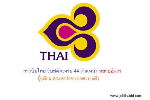 (วุฒิ ม.3/ม.6/ปวช./ปวส./ป.ตรี) การบินไทย รับสมัครงาน 44 ตำแหน่ง หลายอัตรา