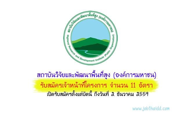 สถาบันวิจัยและพัฒนาพื้นที่สูง (องค์การมหาชน) รับสมัครเจ้าหน้าที่โครงการ 11 อัตรา - 2 ธ.ค. 59