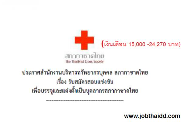 (เงินเดือน 15,000 -24,270 บาท)  สภากาชาดไทย รับสมัครสอบแข่งขันเพื่อบรรจุและแต่งตั้งเป็นบุคลากร 9 อัตรา