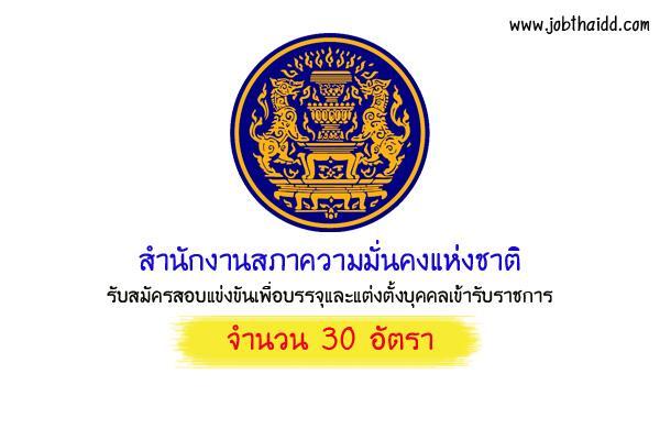 สำนักงานสภาความมั่นคงแห่งชาติ  รับสมัครสอบบรรจุข้าราชการ 30 อัตรา สมัครทาง Internet (วุฒิ ป.ตรี-ป.โท )