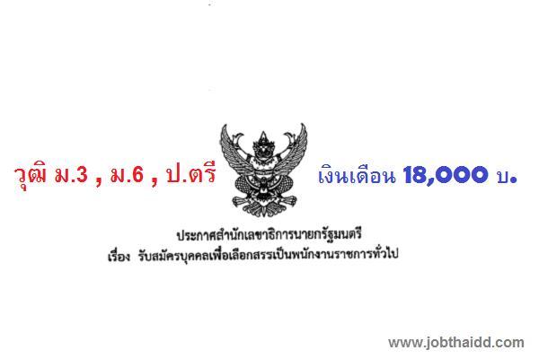 (เงินเดือน 18,000 บาท) สำนักเลขาธิการนายกรัฐมนตรี รับสมัครพนักงานราชการทั่วไป เปิดรับสมัคร 13 - 21 ธันวาคม 59