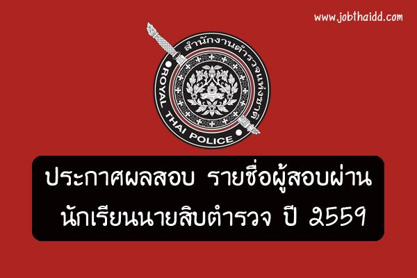 ( เช็คด่วน ) ประกาศผลสอบ รายชื่อผู้สอบผ่าน นักเรียนนายสิบตำรวจ ปี 2559