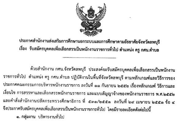 กศน.จังหวัดลพบุรี รับสมัครบุคคลเพื่อเลือกสรรเป็นพนักงานราชการทั่วไป 7 อัตรา